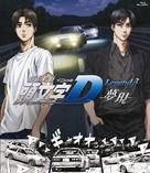 Shingekijouban Inisharu D: Legend 3 - Mugen - Japanese Blu-Ray movie cover (xs thumbnail)
