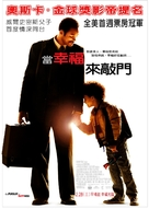 The Pursuit of Happyness - Taiwanese Movie Poster (xs thumbnail)