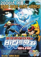 Pokémon Ranger and the Temple of the Sea - South Korean Movie Poster (xs thumbnail)