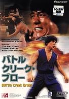 The Big Brawl - Japanese DVD movie cover (xs thumbnail)