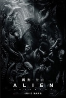 Alien: Covenant - Hong Kong Movie Poster (xs thumbnail)