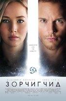 Passengers - Mongolian Movie Poster (xs thumbnail)