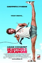 You Don't Mess with the Zohan - Russian Movie Poster (xs thumbnail)