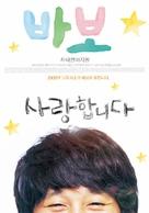Ba:Bo - South Korean Movie Poster (xs thumbnail)