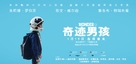 Wonder - Chinese Movie Poster (xs thumbnail)