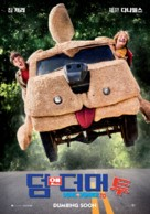 Dumb and Dumber To - South Korean Movie Poster (xs thumbnail)