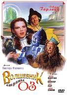 The Wizard of Oz - Russian Movie Cover (xs thumbnail)