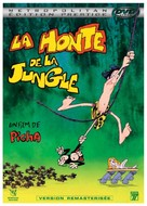 Tarzoon, la honte de la jungle - French DVD cover (xs thumbnail)