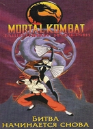 """""""Mortal Kombat: Defenders of the Realm"""" - Russian Movie Cover (xs thumbnail)"""