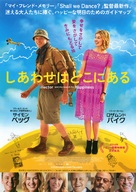 Hector and the Search for Happiness - Japanese Movie Poster (xs thumbnail)