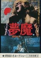 L'anticristo - Japanese Movie Poster (xs thumbnail)