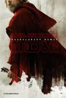 Star Wars: The Last Jedi - Georgian Movie Poster (xs thumbnail)