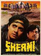 Sherni - Indian Movie Poster (xs thumbnail)