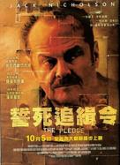 The Pledge - Chinese Movie Poster (xs thumbnail)