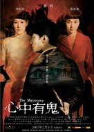 The Matrimony - Chinese Movie Poster (xs thumbnail)