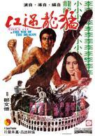 Meng long guo jiang - Hong Kong Movie Poster (xs thumbnail)