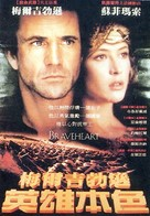 Braveheart - Chinese DVD movie cover (xs thumbnail)
