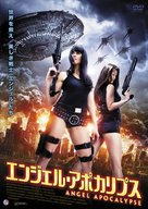 Cold Fusion - Japanese DVD cover (xs thumbnail)