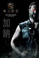 Mortal Kombat - Chinese Movie Poster (xs thumbnail)