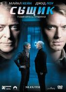 Sleuth - Russian DVD cover (xs thumbnail)