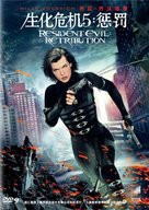 Resident Evil: Retribution - Chinese DVD cover (xs thumbnail)