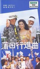 """Kamata kôshinkyoku"" - Japanese VHS cover (xs thumbnail)"