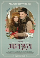 La ritournelle - South Korean Movie Poster (xs thumbnail)