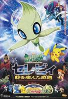 Pokemon 4Ever - Japanese Movie Poster (xs thumbnail)