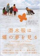 Le scaphandre et le papillon - Japanese Movie Poster (xs thumbnail)