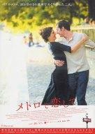 Clara et moi - Japanese poster (xs thumbnail)