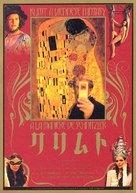 Klimt - Japanese Movie Poster (xs thumbnail)