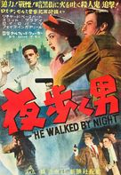 He Walked by Night - Japanese Movie Poster (xs thumbnail)