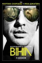 """""""Vinyl"""" - Ukrainian Movie Poster (xs thumbnail)"""