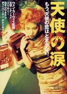 Duo luo tian shi - Japanese Movie Poster (xs thumbnail)