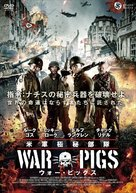 War Pigs - Japanese DVD cover (xs thumbnail)