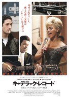 Cadillac Records - Japanese Movie Poster (xs thumbnail)
