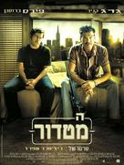 The Matador - Israeli Movie Poster (xs thumbnail)