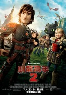 How to Train Your Dragon 2 - Taiwanese Movie Poster (xs thumbnail)