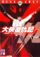 Da xia fu chou ji - Hong Kong Movie Cover (xs thumbnail)