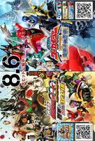 Gekijouban Kamen raidâ Ôzu Wonderful: Shougun to 21 no koa medaru - Japanese Movie Poster (xs thumbnail)