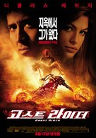Ghost Rider - South Korean Movie Poster (xs thumbnail)