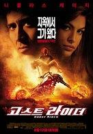 Ghost Rider - South Korean Movie Poster (xs thumbnail)