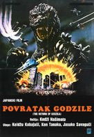 Gojira - Polish Movie Poster (xs thumbnail)