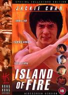 Huo shao dao - British poster (xs thumbnail)
