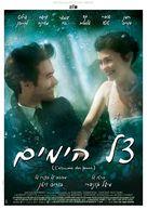 L'écume des jours - Israeli Movie Poster (xs thumbnail)