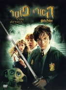 Harry Potter and the Chamber of Secrets - Israeli Movie Cover (xs thumbnail)