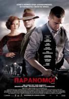 Lawless - Greek Movie Poster (xs thumbnail)