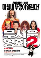 Scary Movie 2 - South Korean Movie Poster (xs thumbnail)
