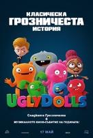 UglyDolls - Bulgarian Movie Poster (xs thumbnail)
