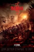 Godzilla - Russian Movie Poster (xs thumbnail)